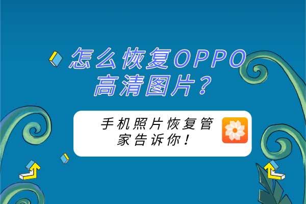 怎么恢复OPPO高清照片?